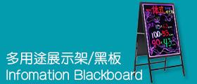 黑板, 廣告板