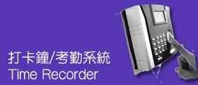 Time Recorder 打卡鐘 打咭鐘