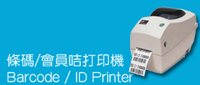 Barcode Printer, 條碼打印機, TSC, Zebra