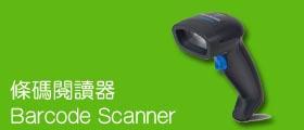 Barcode Scanner, 條碼閱讀器