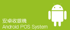 Android POS System 安卓收銀機
