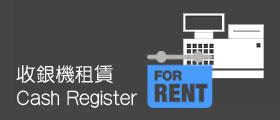 租收銀機, cash register rent, POS rent